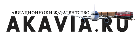 Авиационное и Ж/Д агентство